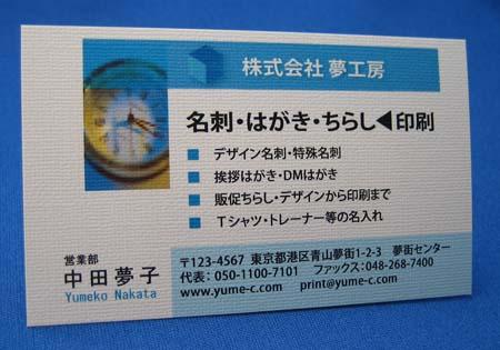 デザイン名刺 DD-7e