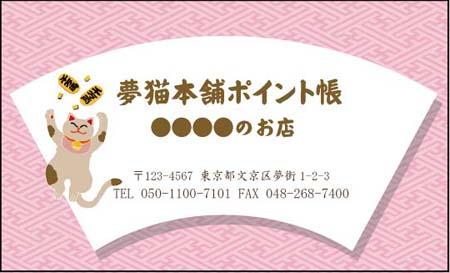 ポイントカード PC-01