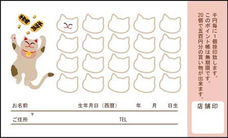 ポイントカード PCU-01