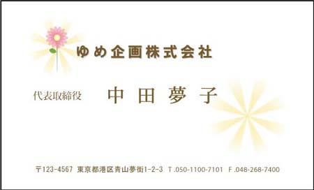 花イラスト名刺 HB-01