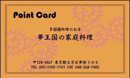 ポイントカード PC-03
