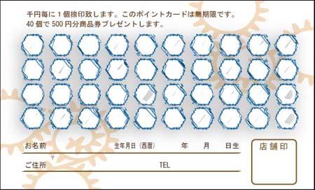 ポイントカード PCU-03