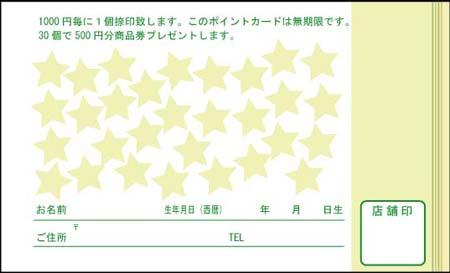 ポイントカード PCU-04