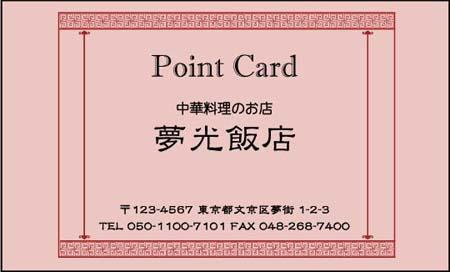 ポイントカード PC-05