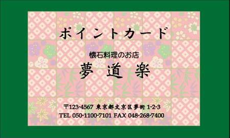 ポイントカード PC-06