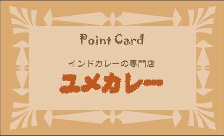 ポイントカード PC-07