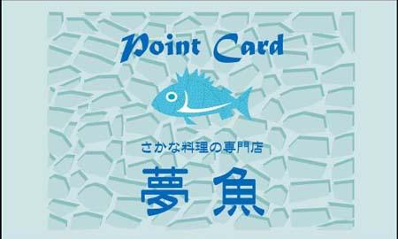 ポイントカード PC-08