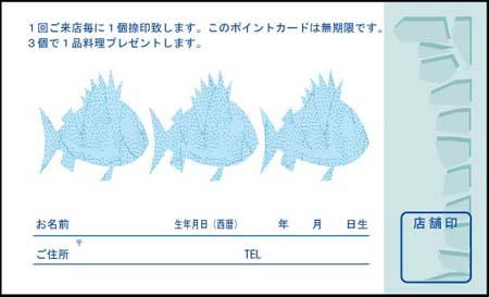 ポイントカード PCU-08