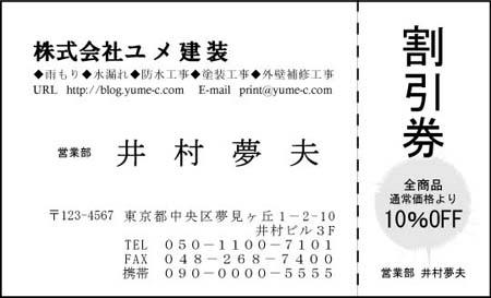 チケット型−販促名刺 CC-01