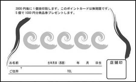 ポイントカード PCU-11B