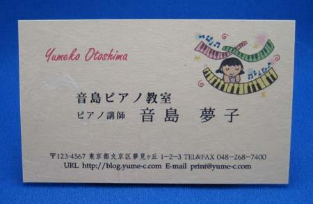 和紙−薄茶  デジカメ撮影