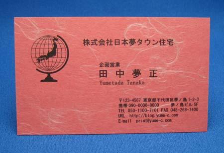 和紙名刺台紙−赤−地球