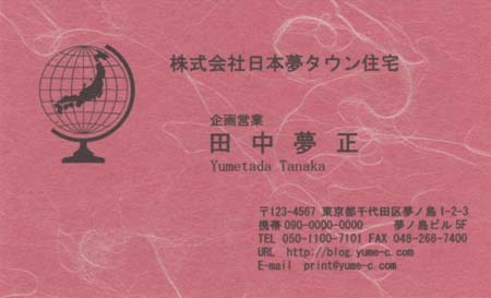 和紙名刺台紙−赤 地球