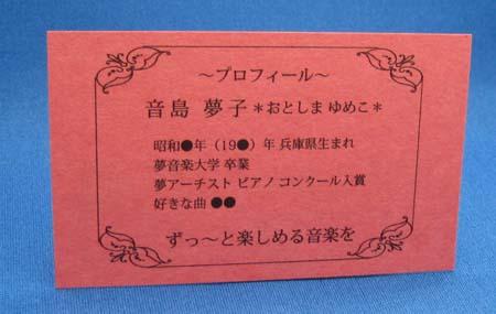 和紙名刺台紙−赤−裏面デジカメ画像