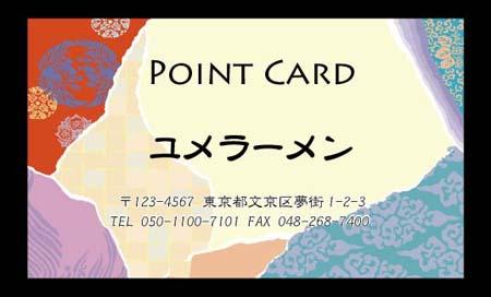 ポイントカード PC-12