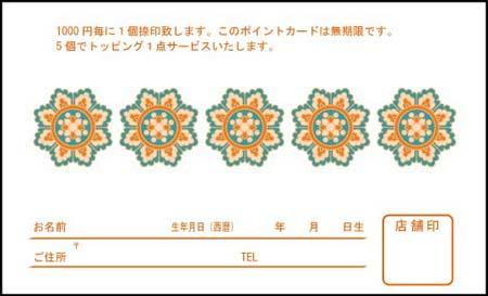 ポイントカード PCU-12
