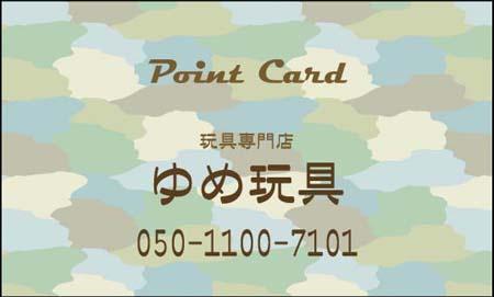 ポイントカード PC-14
