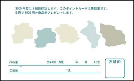 ポイントカード PCU-14
