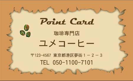 ポイントカード PC-15