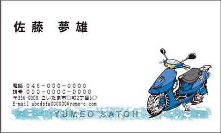 バイク名刺 『青のスクーター』 SB-46