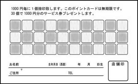 ポイントカード PCU-16B