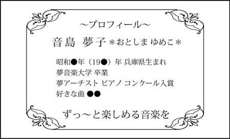 名刺裏面−UR-12