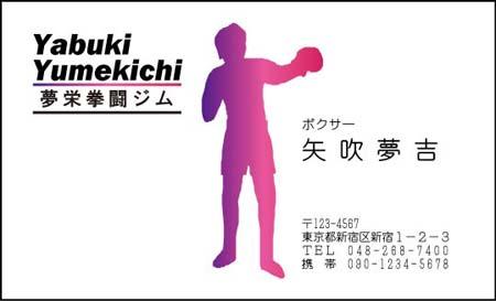 ボクシング名刺 MB-12