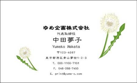 花イラスト名刺 HB-10