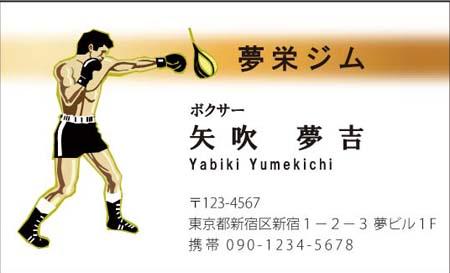 ボクシング名刺 MB-14