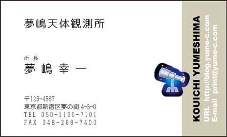 ビジネス名刺 BA-23