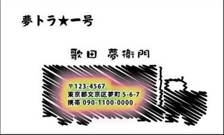 車名刺 KM-10