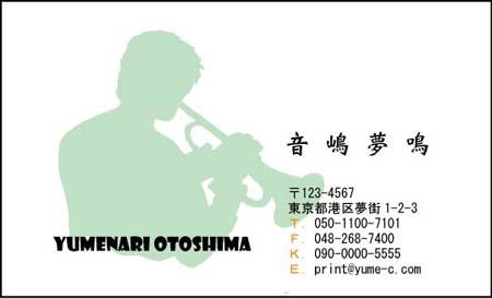 音楽名刺 PI-29