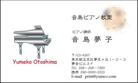 音楽名刺 PI-31