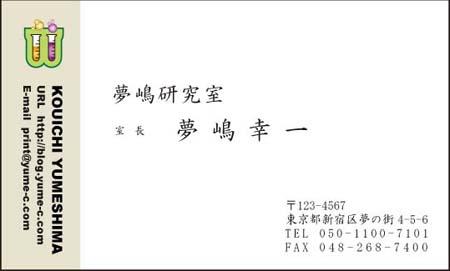 ビジネス名刺 BA-25