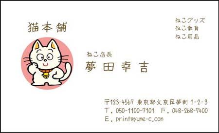 ねこ名刺 NK-06