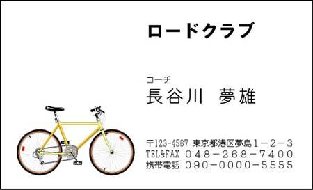 スポーツ名刺 DS-15