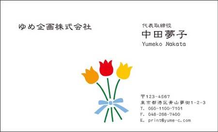 花イラスト名刺 HB-16