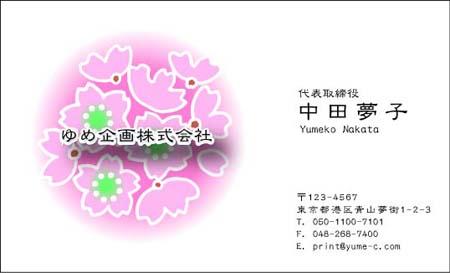 花イラスト名刺 HB-17