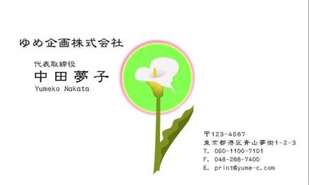 花イラスト名刺 HB-18