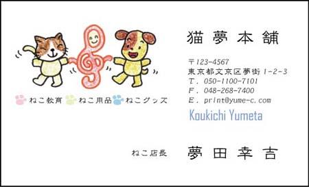 ねこ名刺 NK-09