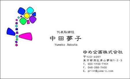 花イラスト名刺 HB-20