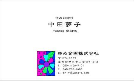 花イラスト名刺 HB-21