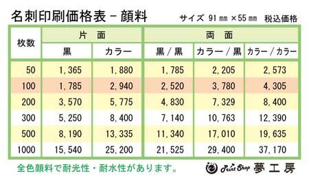 名刺印刷価格表−顔料