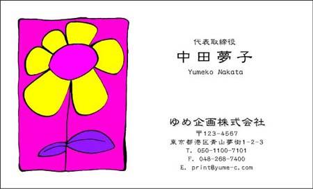 花イラスト名刺 HB−22
