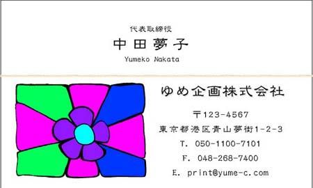 花イラスト名刺 HB−23