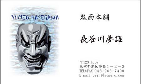 日本的名刺 DA−7