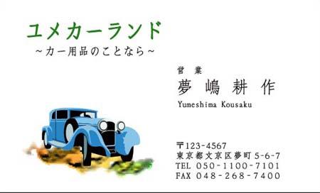 車名刺 KM−12