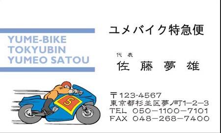 バイク名刺 SB-67