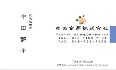 花イラスト名刺 HB-24