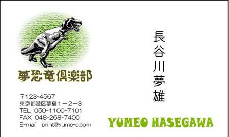 古代名刺 KY-01